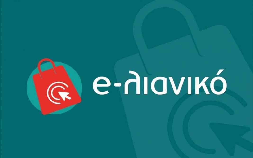 e-λιανικό: Ξεκινά στις 22.02 η υποβολή αιτήσεων επιχορήγησης για τα (e-shop)  - LK SMART SOLUTIONS
